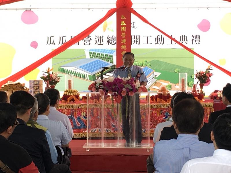 瓜瓜園關廟新廠動工 促進地方發展保障農民收入