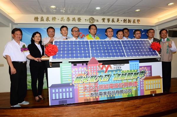 陽光聚大亞 首座自營太陽能電廠啟用
