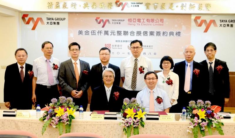 恒亚电工获银行团5000万美元联贷 大亚集团今年营运表现可期