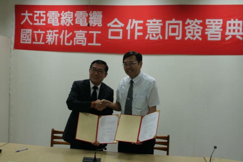 大亞電線電纜與新化高工簽署合作意向書 創造雙贏局面〔NOWNEWS報導〕