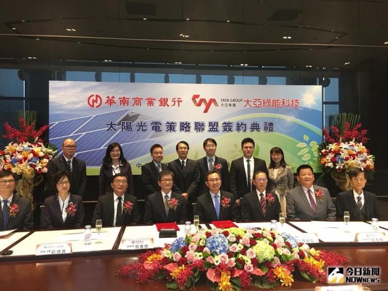 為台灣綠能貢獻 大亞與華南銀行簽策略聯盟〔NOWNEWS報導〕