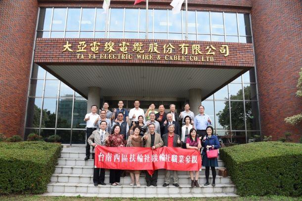 台南市西區扶輪社 蒞臨大亞台南總公司參訪