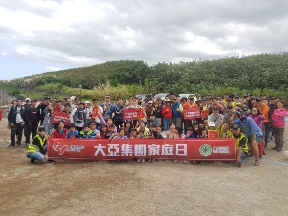 大亚集团北区家庭日  140人三芝大田寮净滩、采笋体验趣