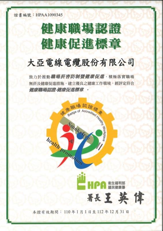 大亞集團取得國民健康署健康職場認證之標章