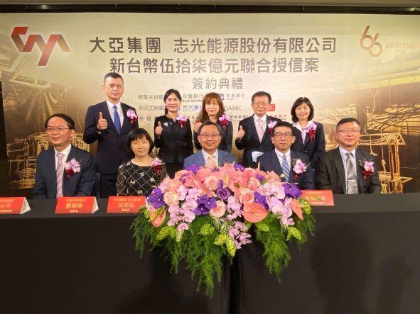 大亞集團董事長沈尚弘31日代表旗下志光能源與永豐等聯貸銀行簽署57億元聯貸案